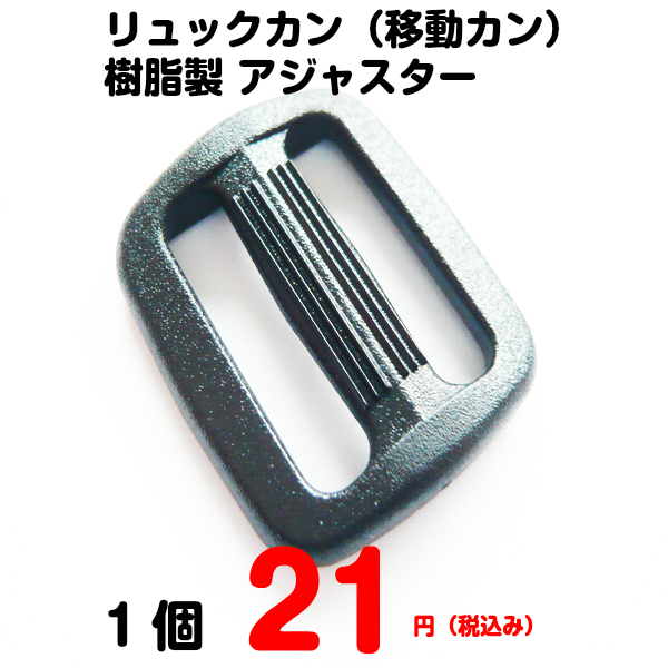 リュックカン(アジャスター)1個 プラスチック製 サイズ選択