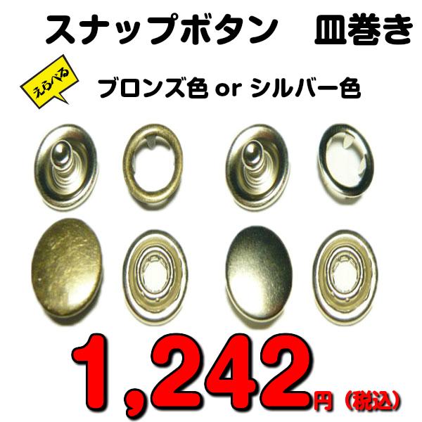 アメリカンホック/リングスナップ 皿巻き50組