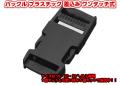 バックル プラスチック 差込み ワンタッチ式 25ミリ 黒 5個¥351
