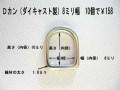Dカン(ダイキャスト製) ニッケル(シルバー色) 幅8mm 10個