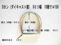 Dカン(ダイキャスト製) ニッケル鍍金(シルバー色) 幅9mm 10個