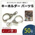 キーホルダー パーツS 50個 シルバー色 or アンティーク