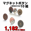 マグネットボタン10組