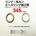 丸カン/リング/ ビーズアクセサリー・チャーム加工用