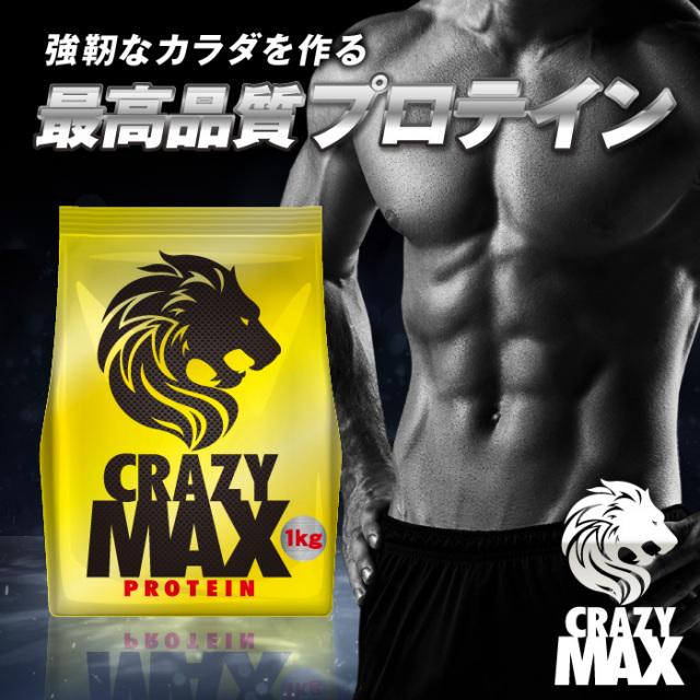 ホエイプロテイン CRAZYMAX  1kg