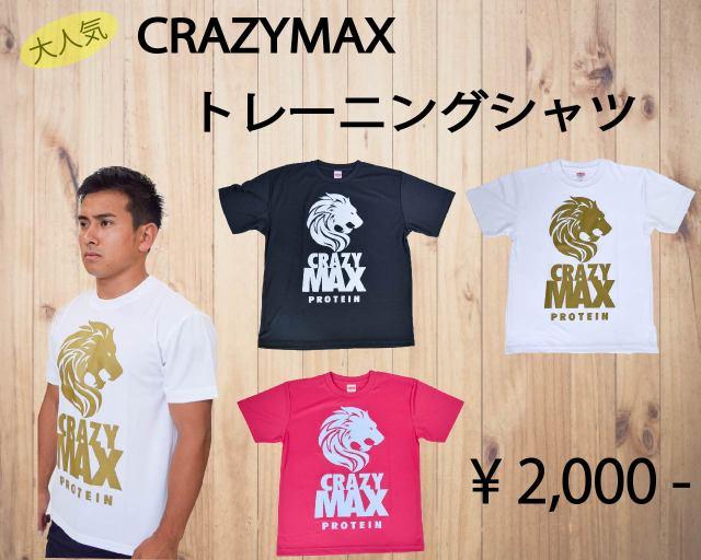 クレイジーマックス トレーニングシャツ