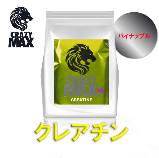 クレアチン  パイナップル風味 【パワー向上・体重アップに効果期待】