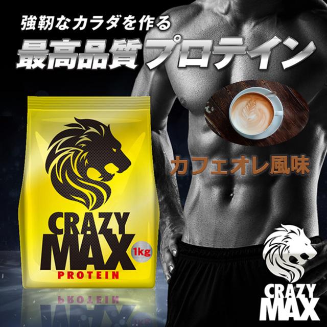 ドイツ産ホエイプロテイン CRAZYMAX カフェオレ風味 1kg