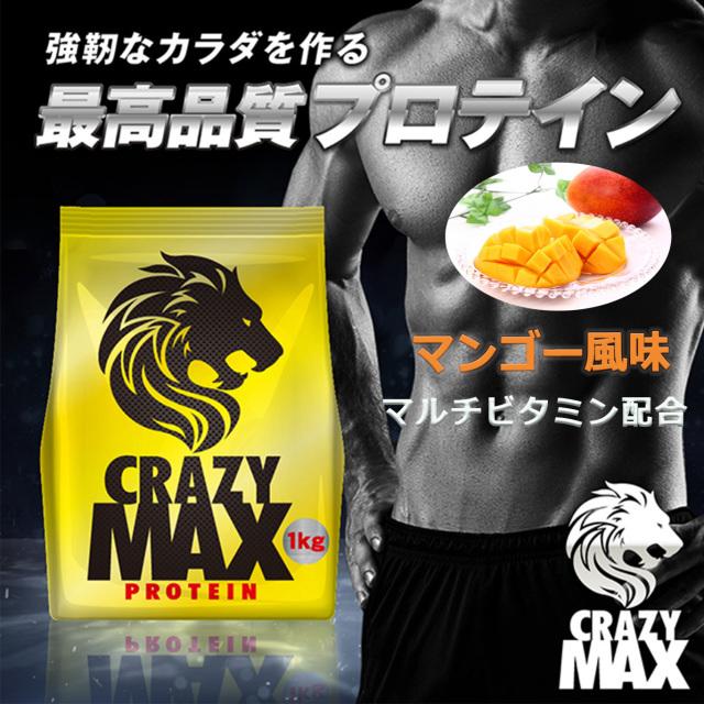 ドイツ産ホエイプロテイン CRAZYMAX マンゴー風味 1kg マルチビタミン配合