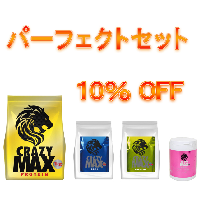 CRAZYMAX パーフェクトセット 【10% OFF 】