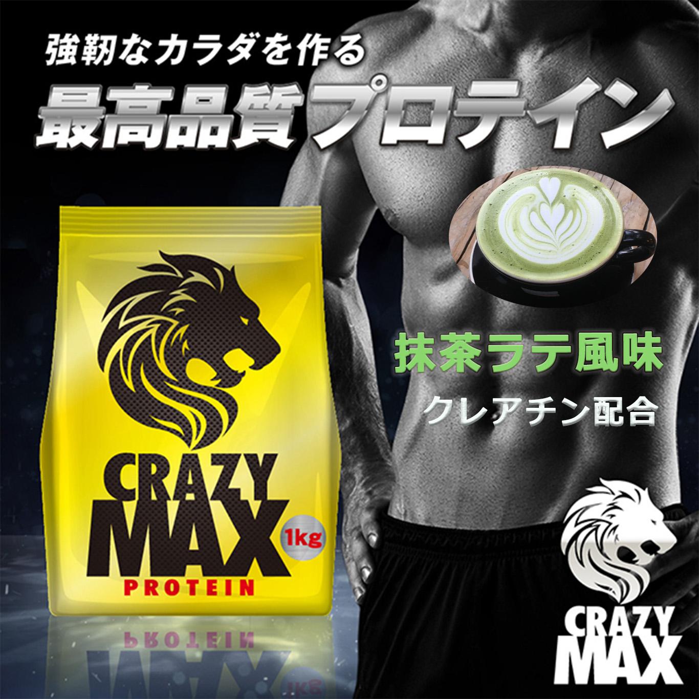 ドイツ産ホエイプロテイン CRAZYMAX 抹茶ラテ風味 クレアチン配合 1kg