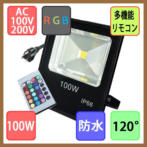 変色LED投光器 100W 薄型 多機能リモコン付