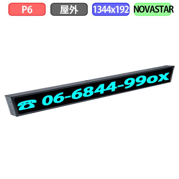 小型 デジタルサイネージ 自動販売機 LED 屋外設置用 LEDビジョン フルカラー P6 1344x192