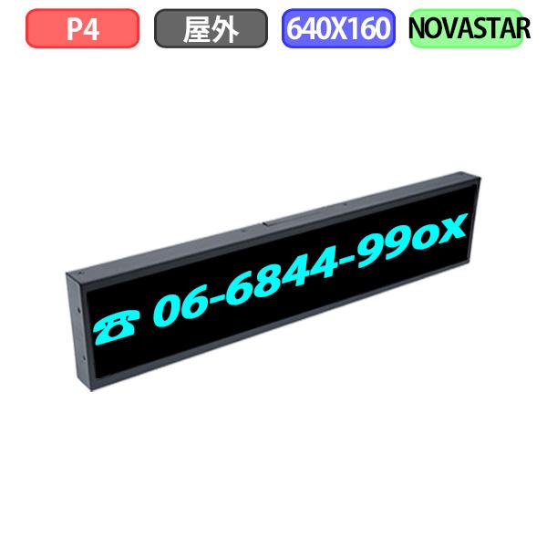 小型 デジタルサイネージ 自動販売機 LED 屋外設置用 LEDビジョン フルカラー P4 640x160