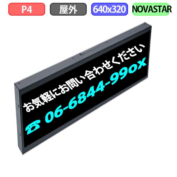 小型 デジタルサイネージ 自動販売機 LED 屋外設置用 LEDビジョン フルカラー P4 640x320