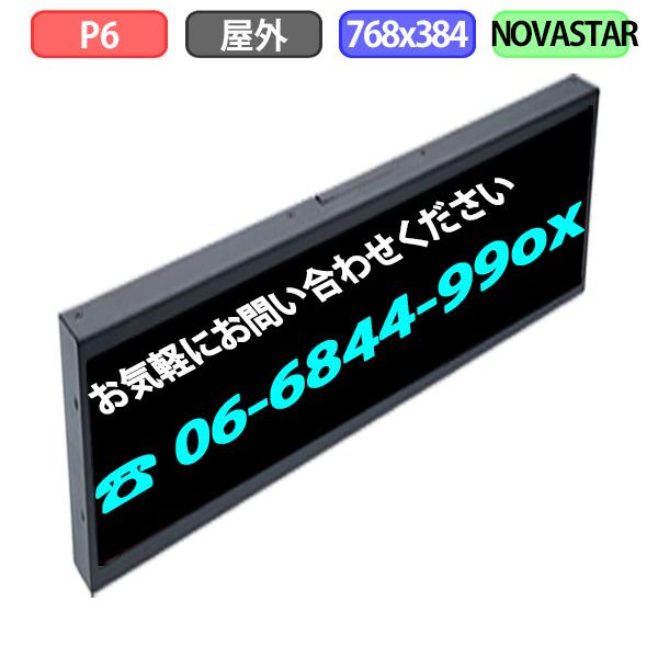 小型 デジタルサイネージ 自動販売機 LED 屋外設置用 LEDビジョン フルカラー P6 768x384