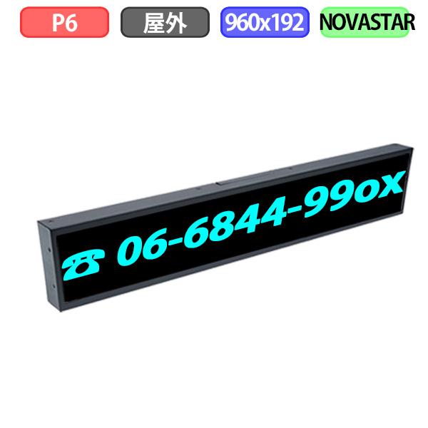 小型 デジタルサイネージ 自動販売機 LED 屋外設置用 LEDビジョン フルカラー P6 960x192