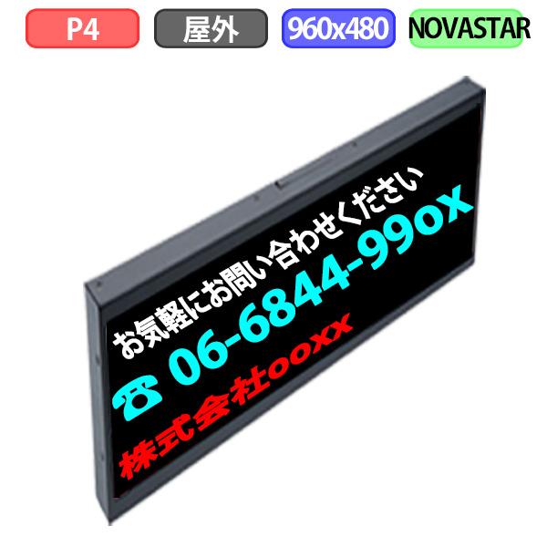 小型 デジタルサイネージ 自動販売機 LED 屋外設置用 LEDビジョン フルカラー P4 960x480