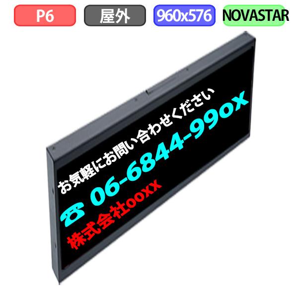 小型 デジタルサイネージ 自動販売機 LED 屋外設置用 LEDビジョン フルカラー P6 960x576