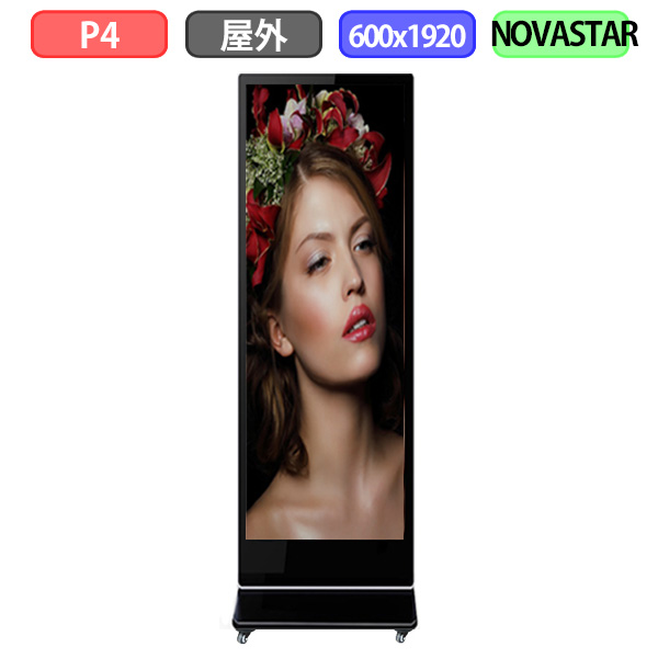 自立型 デジタルサイネージ LED 屋外設置用 LEDビジョン フルカラー P4 640x1920
