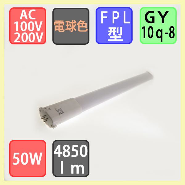 cr-gfpl50w.jpg