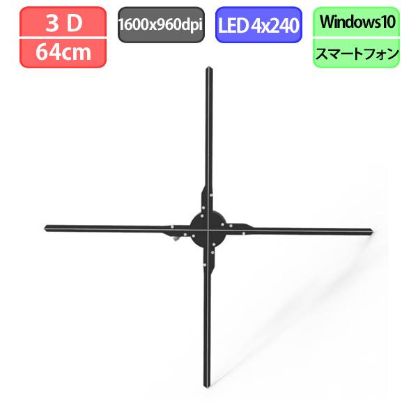 3Dホログラムファン ホログラムディスプレイ 3Dプロジェクター Windows/Android/iPhoneアプリ対応 Wifi制御 CV-F65H 送料無料