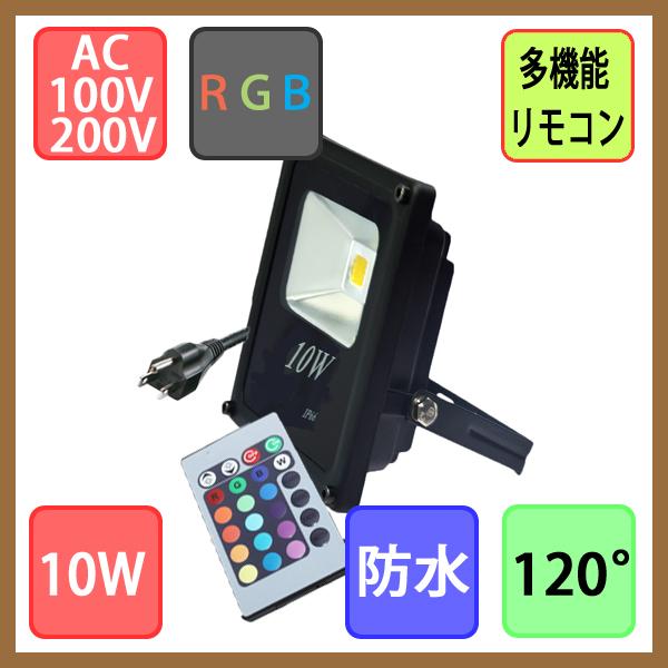 変色LED投光器 10W 薄型 多機能リモコン付
