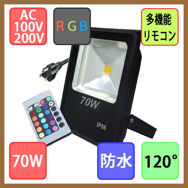 変色LED投光器 70W 薄型 多機能リモコン付