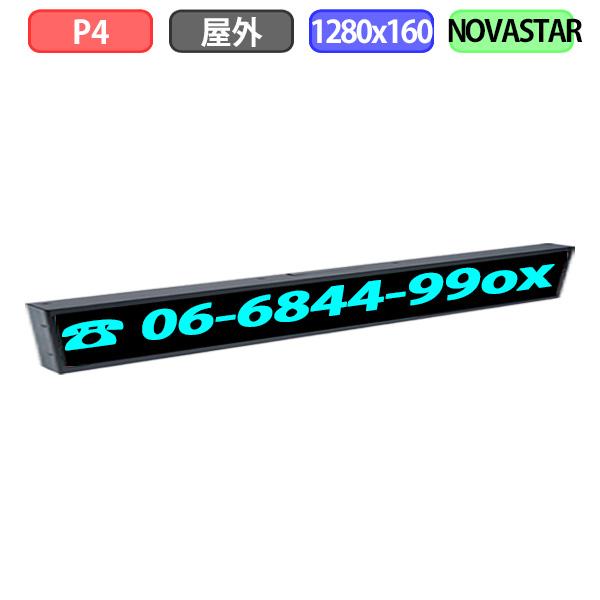 小型 デジタルサイネージ 自動販売機 LED 屋外設置用 LEDビジョン フルカラー P4 1280x160