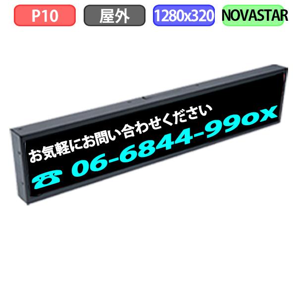 小型 デジタルサイネージ 自動販売機 LED 屋外設置用 LEDビジョン フルカラー P10 1280x320