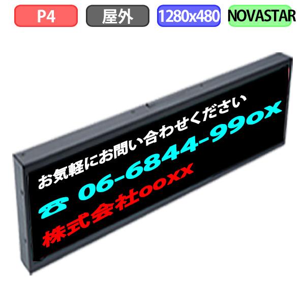 小型 デジタルサイネージ 自動販売機 LED 屋外設置用 LEDビジョン フルカラー P4 1280x480