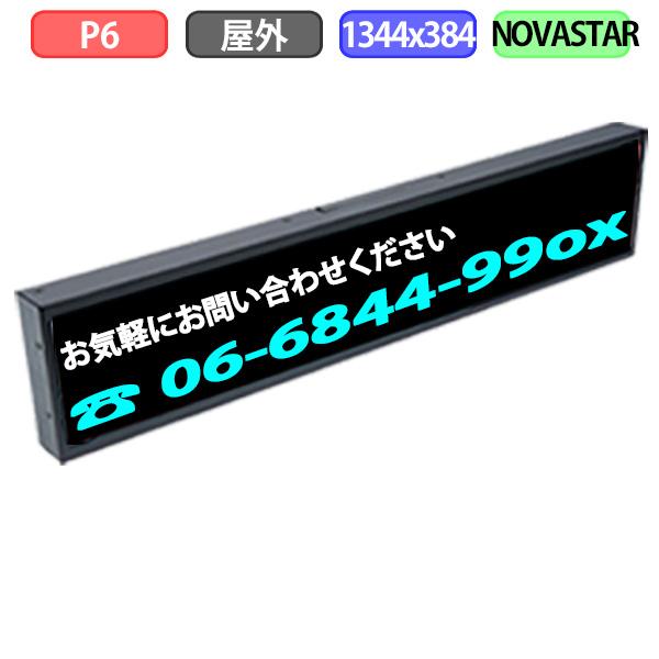 小型 デジタルサイネージ 自動販売機 LED 屋外設置用 LEDビジョン フルカラー P6 1344x384