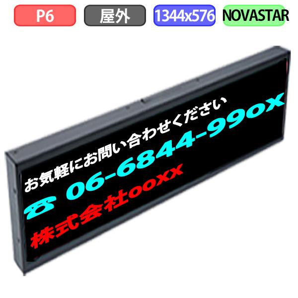 小型 デジタルサイネージ 自動販売機 LED 屋外設置用 LEDビジョン フルカラー P6 1344x576
