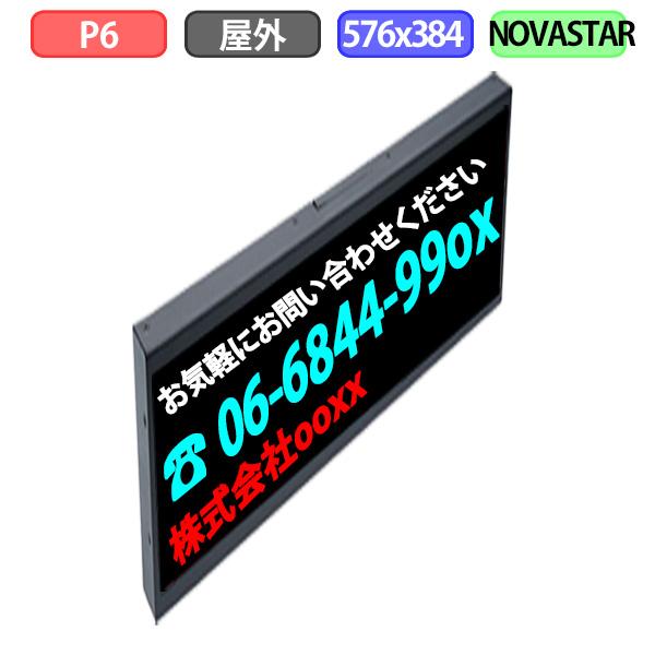小型 デジタルサイネージ 自動販売機 LED 屋外設置用 LEDビジョン フルカラー P6 576x384