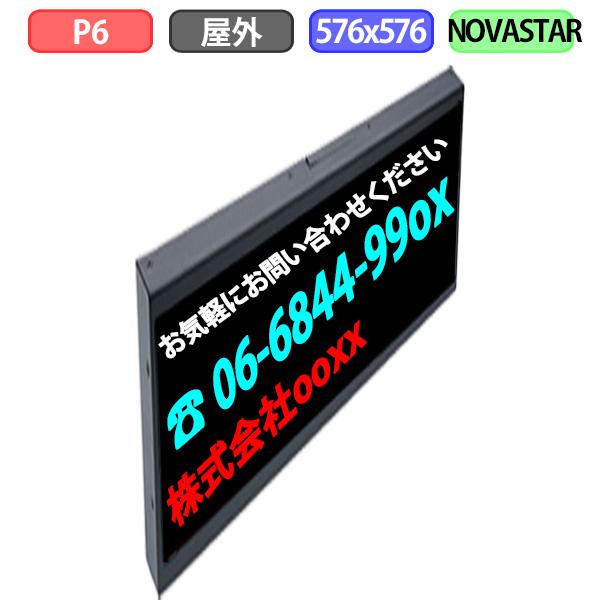 小型 デジタルサイネージ 自動販売機 LED 屋外設置用 LEDビジョン フルカラー P6 576x576
