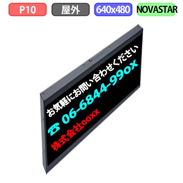 小型 デジタルサイネージ 自動販売機 LED 屋外設置用 LEDビジョン フルカラー P10 640x480