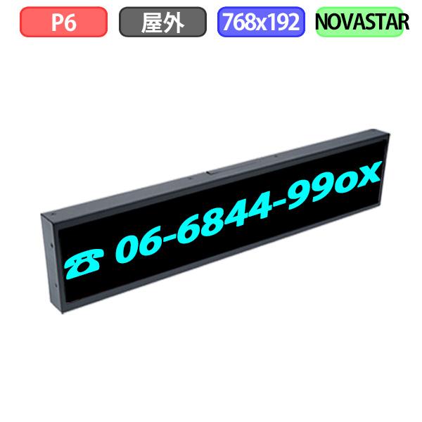 小型 デジタルサイネージ 自動販売機 LED 屋外設置用 LEDビジョン フルカラー P6 768x192