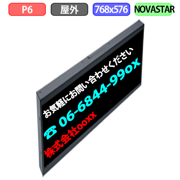 小型 デジタルサイネージ 自動販売機 LED 屋外設置用 LEDビジョン フルカラー P6 768x576
