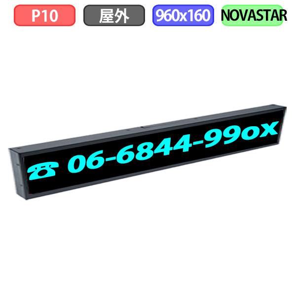 小型 デジタルサイネージ 自動販売機 LED 屋外設置用 LEDビジョン フルカラー P10 960x160