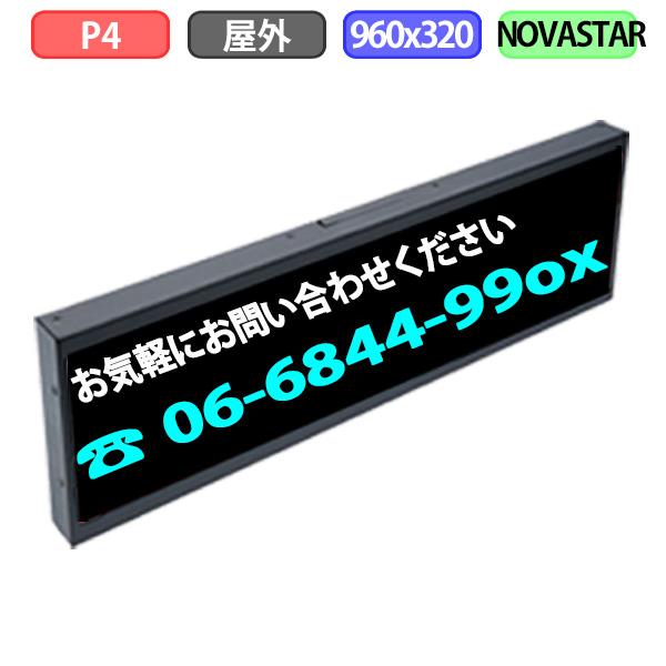 小型 デジタルサイネージ 自動販売機 LED 屋外設置用 LEDビジョン フルカラー P4 960x320