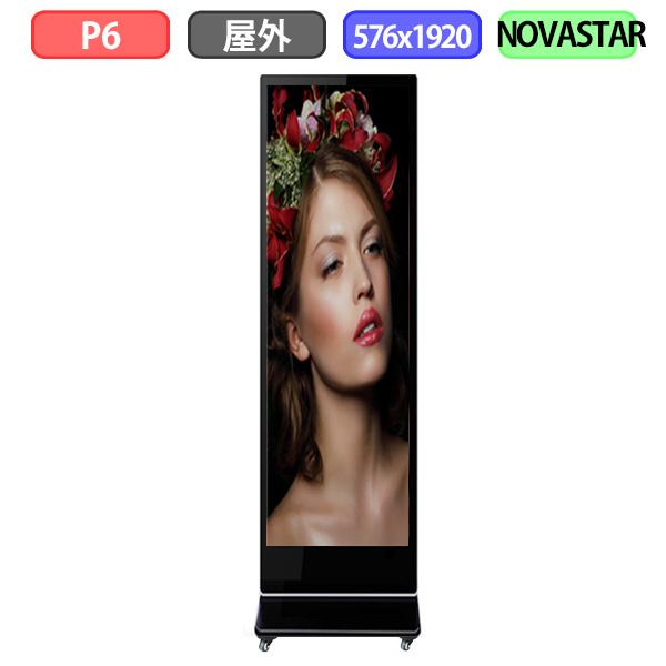 自立型 デジタルサイネージ LED 屋外設置用 LEDビジョン フルカラー P6 576x1920