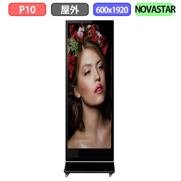 自立型 デジタルサイネージ LED 屋外設置用 LEDビジョン フルカラー P10 640x1920
