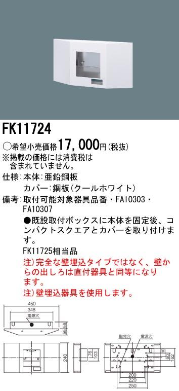 FK11724.jpg