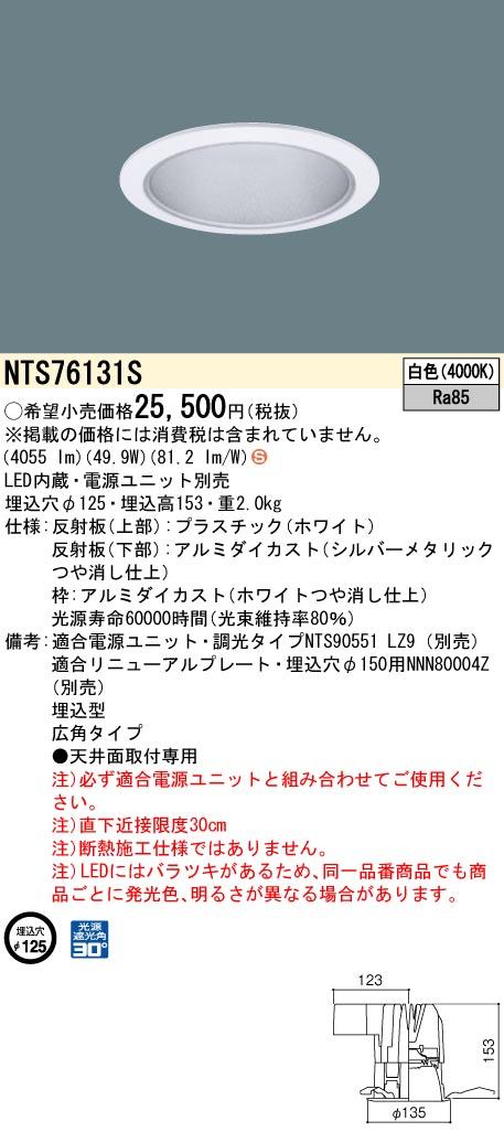 NTS76131S.JPG
