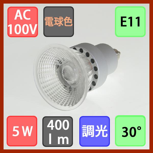 LEDスポットライト 透過型 調光対応 E11 ハロゲン50W型対応 5W 400lm