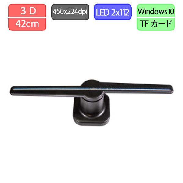 3Dホログラムファン ホログラムディスプレイ 3Dプロジェクター Windows/Androidアプリ対応 Wifi制御 CV-F43 送料無料