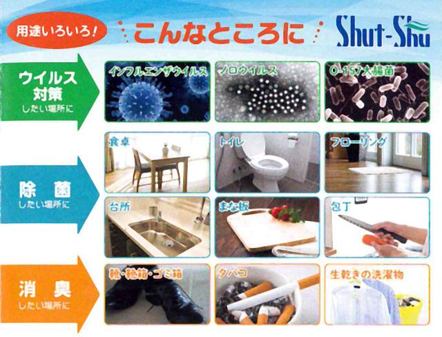 shutshu-03.jpg