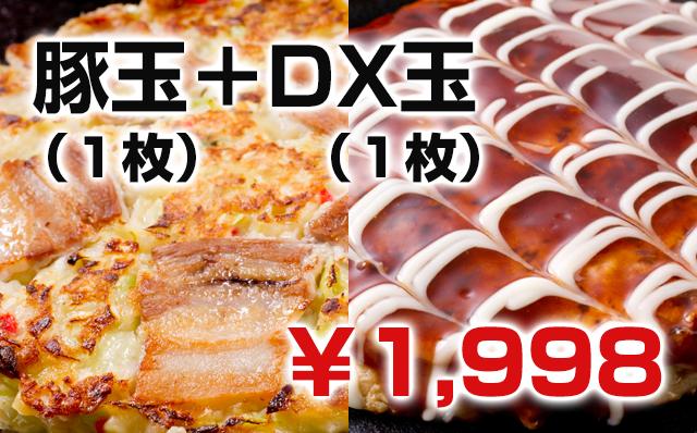 豚玉+デラックス玉(2枚入り)