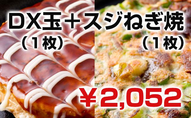 デラックス玉+スジねぎ焼(2枚入り)