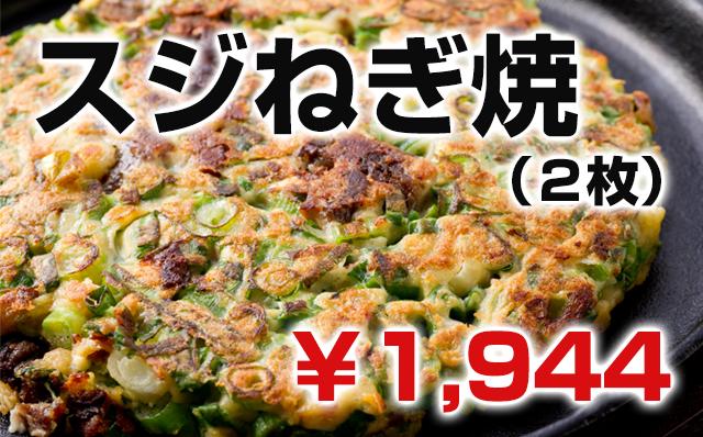 スジねぎ焼(2枚入り)